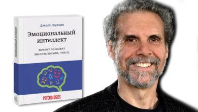Photo of «Эмоциональный интеллект» (книга)