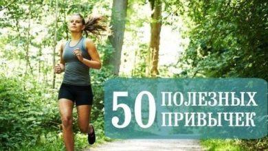 Photo of 50 полезных привычек